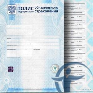Изображение - Полис медицинского страхования для новорожденного Nezapolnennyjj-polis-OMS-300x300