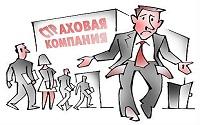 Изображение - Регрессные иски и случаи их применения в автостраховании otkaz-SK