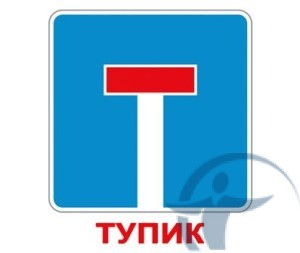 Изображение - Как купить полис осаго без дополнительных услуг, страхования жизни и прочих навязываемых опций Tupik-300x253