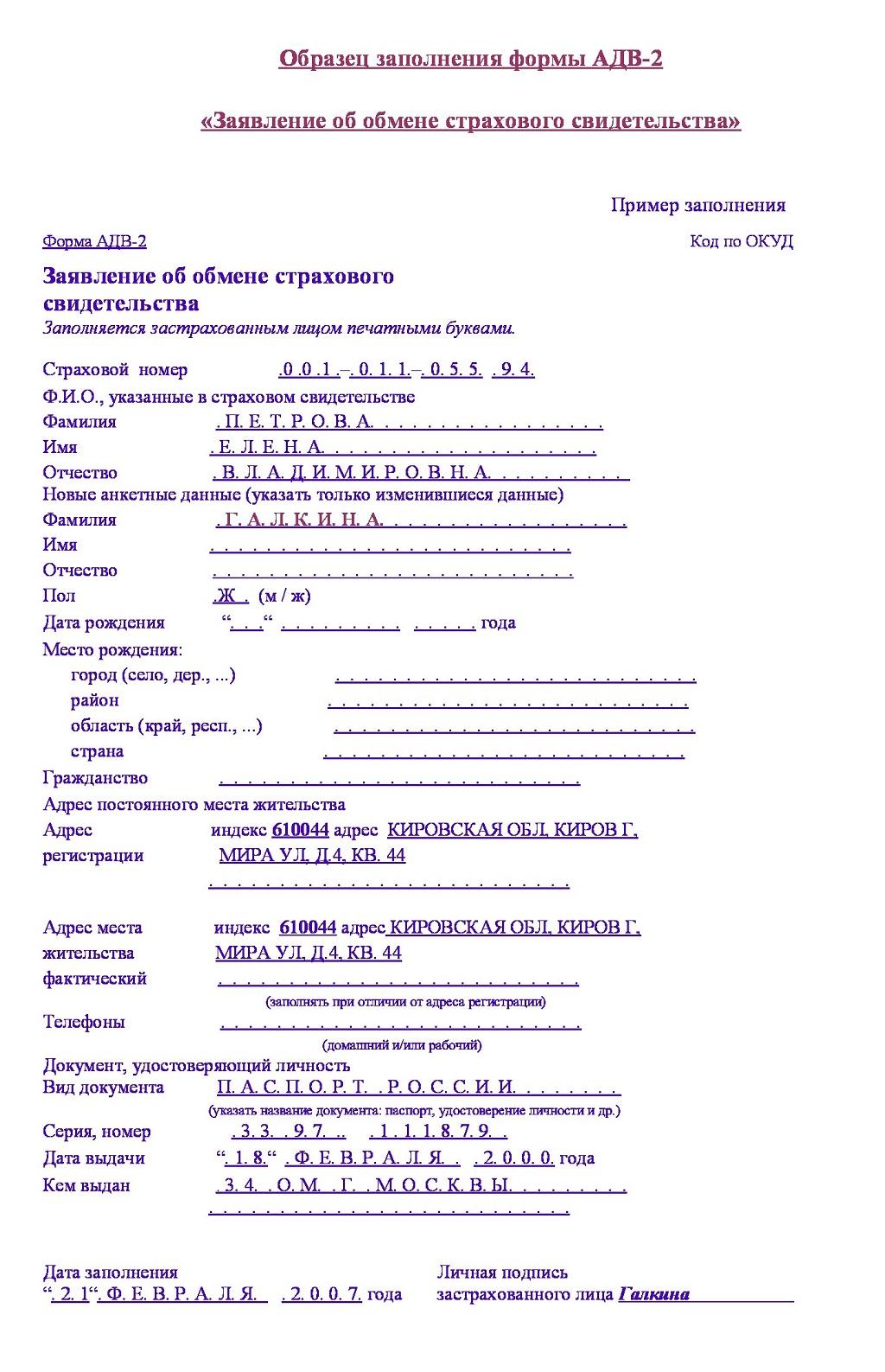 Заявление на снилс физического лица бланк 2015 скачать - e