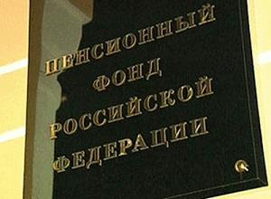табличка пенсионный фонд Российской Федерации