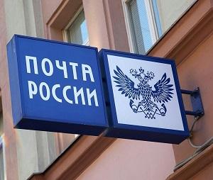 вывеска почта РФ