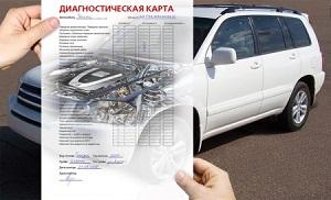 Диагностическая карта автомобиля выдается на определенный срок