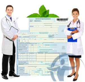 Социальное страхование - больничный лист