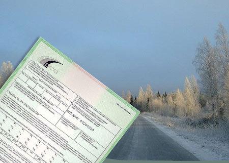 Бланк иммиграционной карточки на границе с украиной