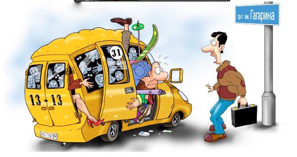 Страхование пассажироперевозок