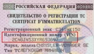 Вин код авто в свидетельстве о регистрации