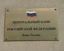 ЦБ РФ орган надзора за лицензированием страховщиков