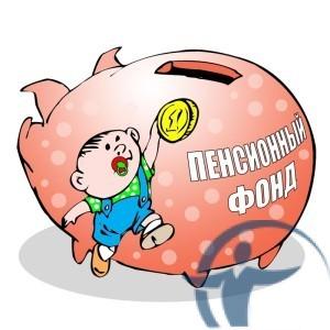 Расчет пенсии онлайн с помощью калькулятора с сайта ПФР