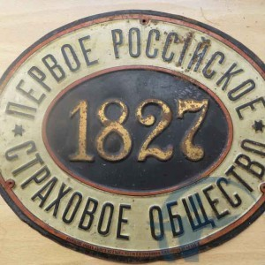 История развития страхования в России