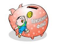 копилка пенсионного фонда