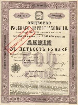 Общество Русского перестрахования
