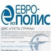ИСК Евро-Полис